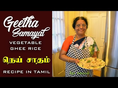 VEGETABLE GHEE RICE RECIPE IN TAMIL | நெய் சாதம் | GEETHA SAMAYAL | TAMIL COOKING