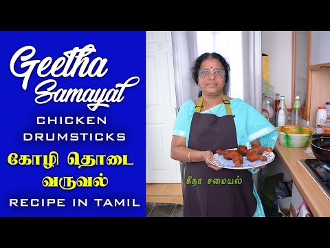 CHICKEN DRUMSTICKS RECIPE IN TAMIL | கோழி தொடை வருவல்| GEETHA SAMAYAL | TAMIL COOKING