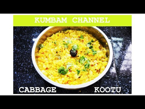 Cabbage Kootu Tamil Indian Cooking KUMBAM CHANNEL| Muttai kosu kootu | Whole Green Gram Recipes