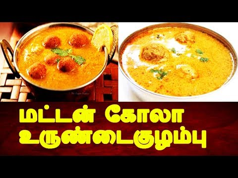 Mutton kolaurunda kolambu Recipe(Mutton kolaurunda gravy recipe) - Tamil kitchen recipes