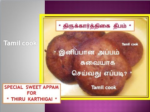 Festival karthigai sweet - karthikai deepam,(appam recipes in tamil)2017| Inippu appam#3 appam sweet