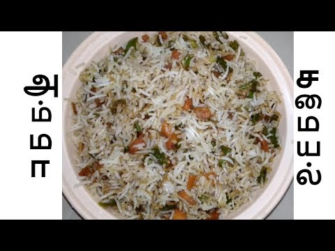Vegetable Fried Rice in Tamil - How to make Veg Fried Rice Recipe