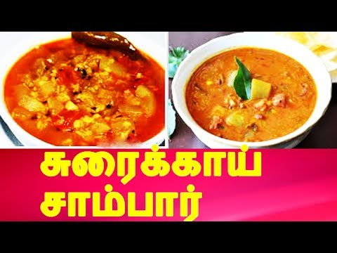 sorakkai sambar Recipe - Tamil cinema news