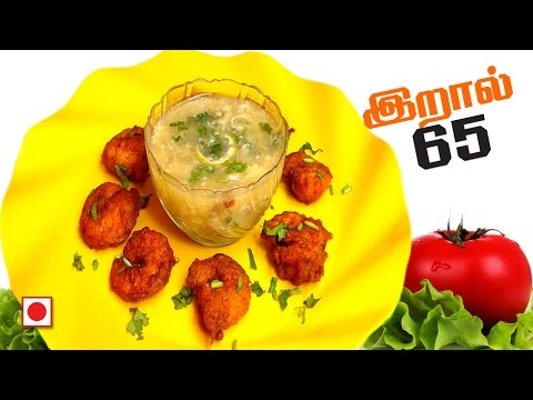 Eral 65 Recipe in Tamil | Crispy Prawn 65 recipe | Non Veg recipes in tamil