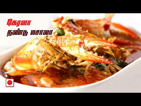 Crab masala Kerala style Recipe in Tamil | Non Veg recipes in tamil