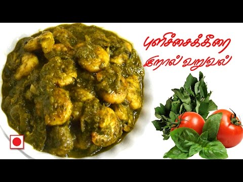 Gongura Prawns Recipe in Tamil | Non Veg recipes in tamil