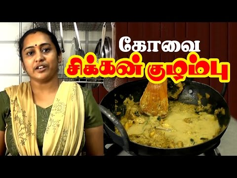 Chicken Kulambu in Tamil | Chicken curry in Tamil | சிக்கன் குழம்பு