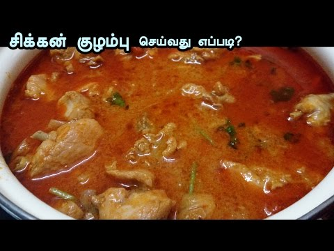Chicken Gravy /  Kuzhambu / Thokku in Tamil