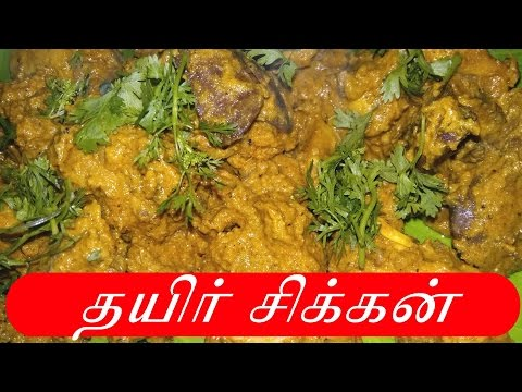 தயிர் சிக்கன் - Curd Chicken in Tamil By Raji's Tamil kitchen