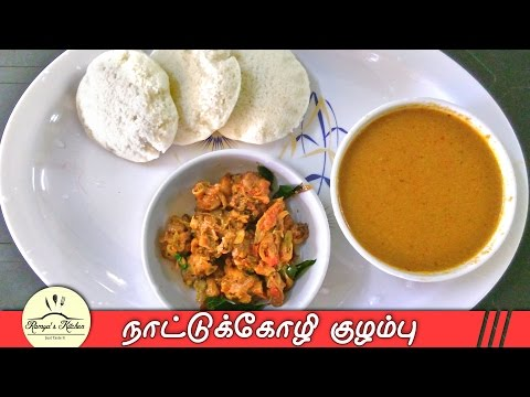 Nattu kozhi kuzhambu in tamil | country chicken curry /chicken gravy / chicken kulambu in tamil