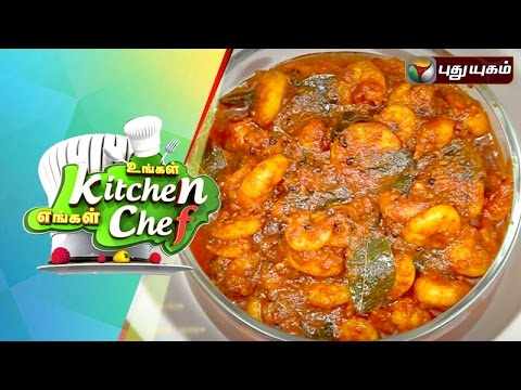 Prawn Pickle in Ungal Kitchen Engal Chef | 01/10/2015 | Puthuyugam TV