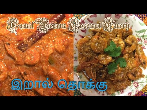 Tamil Prawn Coconut Curry - இறால் தொக்கு (In English and Tamil)