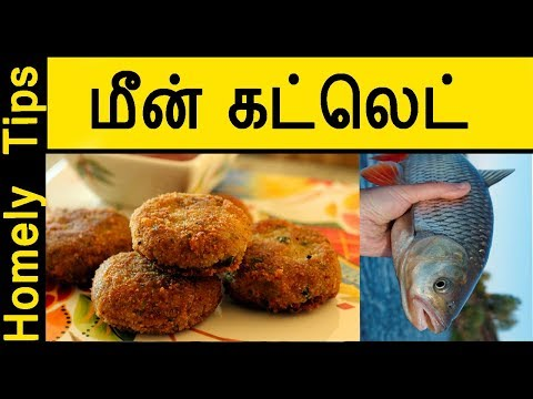 Fish Cutlet - மொறு மொறு மீன் கட்லட்  | Tamil Food | Homely Tips