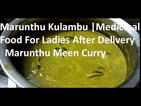 Marunthu kulambu recipe | Marundhu Kuzhambu In Tamil | Marunthu Kulambu After Delivery