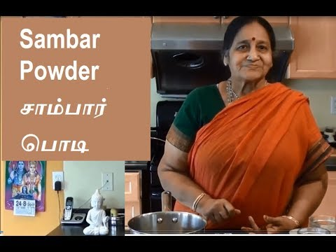 Sambar Powder recipe in Tamil
