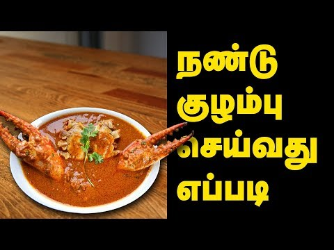 How to Cook #Crabs at home | Nandu Kulambu in Tamil | Tamil Suvai Thedi | IBC Tamil