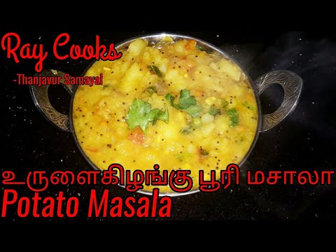 Poori Masala Recipe in Tamil | உருளைகிழங்கு பூரி மசாலா | Potato Masala |RayCooks -Thanjavur Samayal