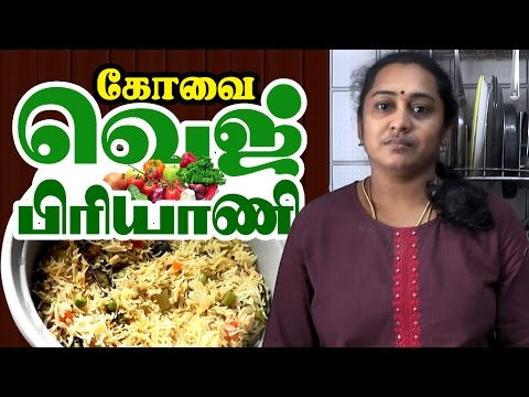 வெஜிடபுள் பிரியாணி | Vegetable Biryani Restaurant Style | Vegetable Biryani by Gobi Sudha