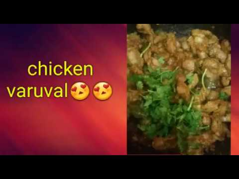 chicken varuval,chicken recipes in tamil