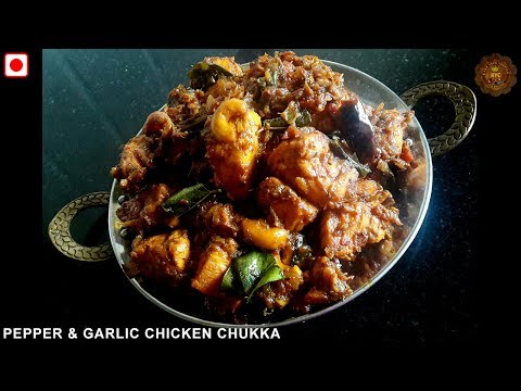 Pepper & Garlic Chicken Chukka / Chicken Varuval