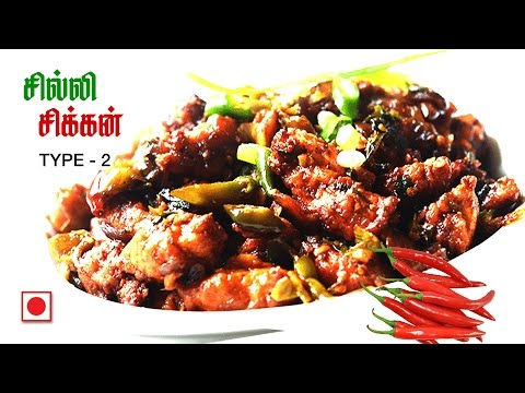 chili chicken Type 2 in Tamil | Chicken Recipes in Tamil | Spicy Indian Chicken Masala Recipe