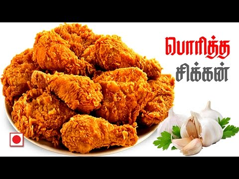 fried chicken in Tamil | Chicken Recipes in Tamil | Spicy Indian Chicken Masala Recipe