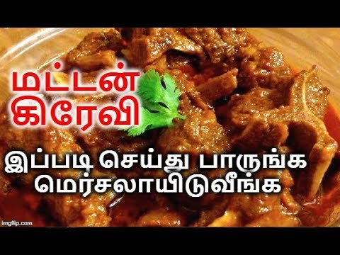 Tamil cooking tamil cooking videos and recipes audio recipes mutton gravy recipe in tamil mutton recipe forumfinder Images